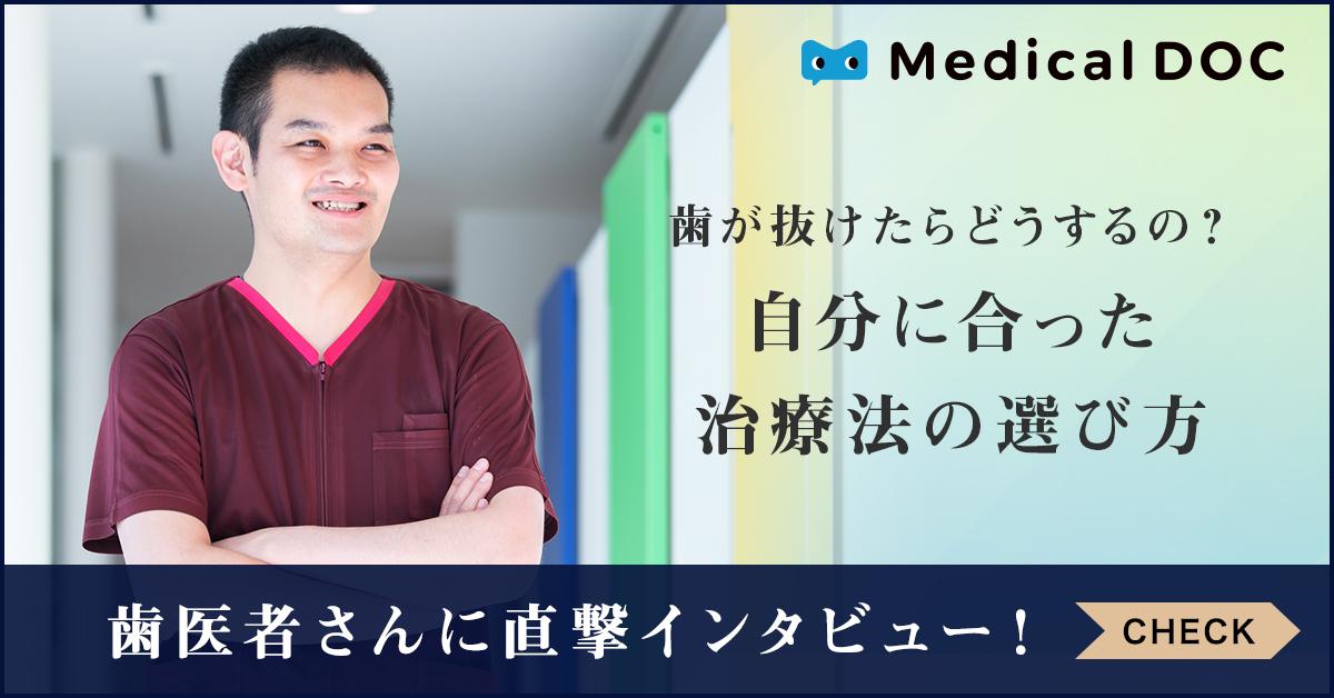 歯医者さんに直撃インタビュー!